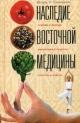 Наследие восточной медицины. Приемы и методы, филоссофия и рецепты, секреты и советы